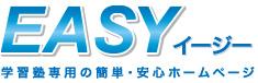 学習塾のホームページ作成・集客なら「EASY」