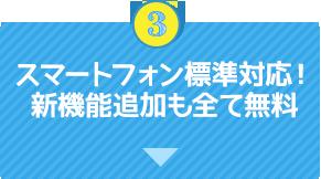 販促_3つの特長_11