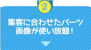 販促_3つの特長_09