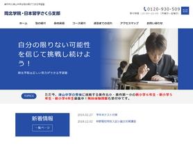 岡北学院・日本習字さくら支部