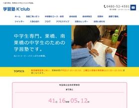 学習塾K'club様