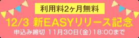 新EASYリリース前キャンペーン!