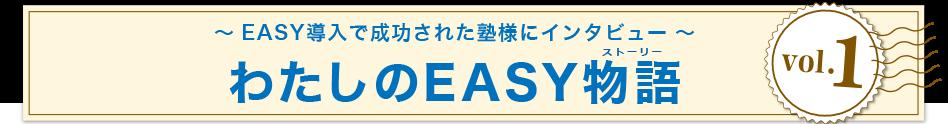 easystory_01